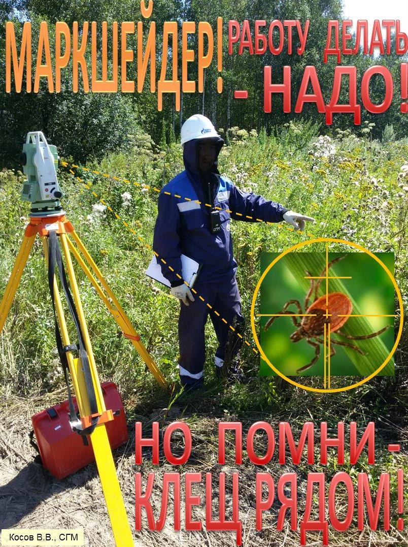 Поздравление маркшейдеру с днем шахтера фото 129